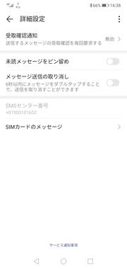 Screenshot_20190911_163810_com.android.mms.jpg