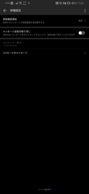 Screenshot_20190911_170202_com.android.mms.jpg