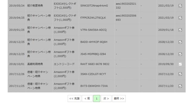 Screenshot_2019-11-11_プレゼントコード照会.png