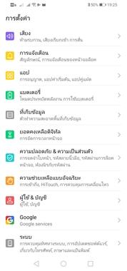 Screenshot_20191115_192546_com.android.settings.jpg