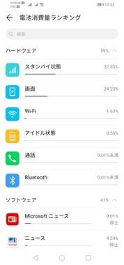 Screenshot_20191204_113357_com.huawei.systemmanager.jpg