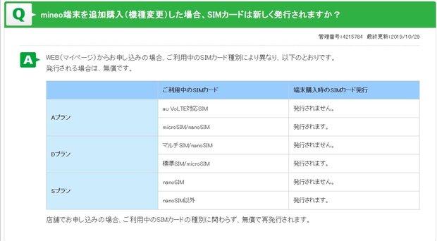 2019-12-08_18.03.24_support.mineo.jp_bfb484b2d4b9.jpg