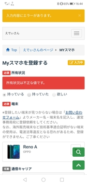 Screenshot_20191212_164449_com.android.chrome.jpg