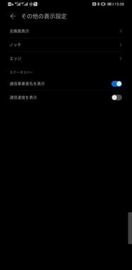 Screenshot_20200124_155825_com.android.settings.jpg