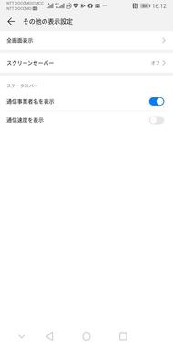 Screenshot_20200124_161226_com.android.settings.jpg