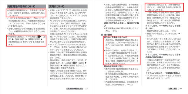 Screenshot_2020-01-24_取扱説明書[SO-01H].png