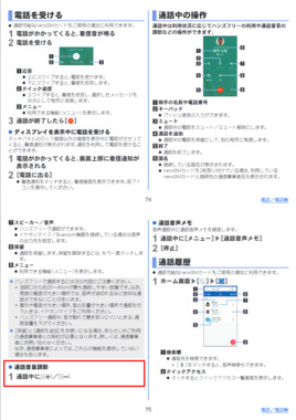 Screenshot_2020-02-18_aquos-sh-m12_01_pdf_A.png