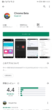 Screenshot_20200329_132529_com.android.vending.jpg
