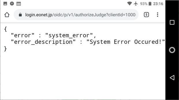 mineo_MyPage_Chrome_Android_Error.jpg