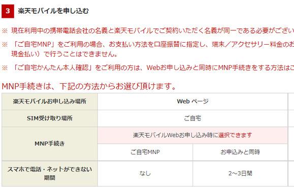 screencapture-mobile-rakuten-co-jp-mnp-2020-04-04-09_57_30.png