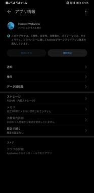 Screenshot_20200407_172525_com.android.settings.jpg