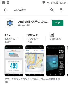 Android_System_WebView_更新.jpg