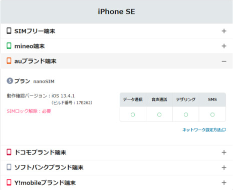 Screenshot_2020-05-23_動作確認済み端末検索|端末|格安スマホ・SIM【mineo(マイネオ)】.png
