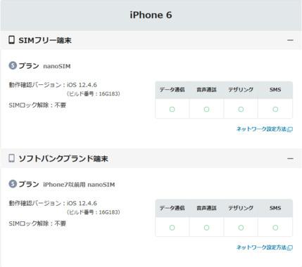 Screenshot_2020-05-23_動作確認済み端末検索|端末|格安スマホ・SIM【mineo(マイネオ)】(2).png