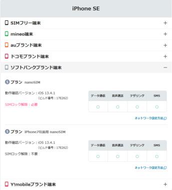 Screenshot_2020-05-23_動作確認済み端末検索|端末|格安スマホ・SIM【mineo(マイネオ)】(3).png