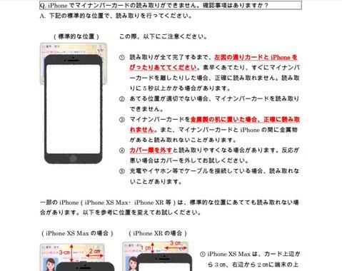 2020-07-11_22.25.15_www2.jpki.go.jp_e912cb2e5464.jpg