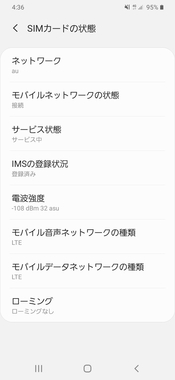 Screenshot_20200726-163638_Settings.jpg