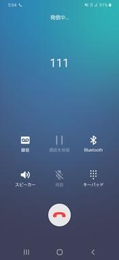 Screenshot_20200726-170445_Call.jpg