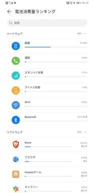 Screenshot_20200727_161339_com.huawei.systemmanager.jpg