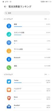 Screenshot_20200728_115410_com.huawei.systemmanager.jpg