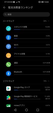 Screenshot_20200728_140302_com.huawei.systemmanager.jpg