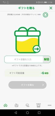 Screenshot_20200729_115650_jp.mineo.app.mineoapp.jpg