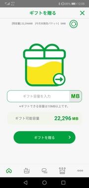 Screenshot_20200729_120931_jp.mineo.app.mineoapp.jpg
