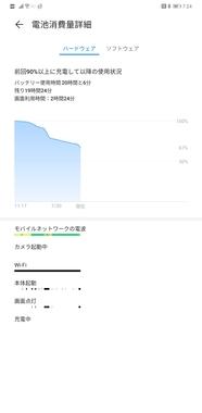 Screenshot_20200730_072453_com.huawei.systemmanager.jpg
