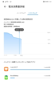Screenshot_20200730_072444_com.huawei.systemmanager.jpg