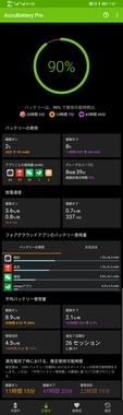 Screenshot_20200803_073921_com.digibites.accubattery.jpg
