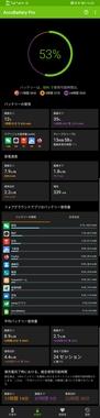 Screenshot_20200803_165555_com.digibites.accubattery.jpg