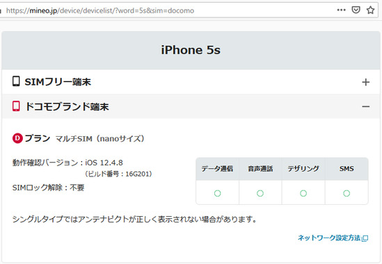 mineo_Dプラン_iPhone5s.png