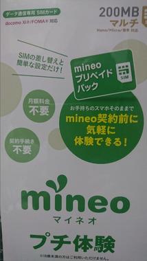 mineo_プチ体験_docomo.png