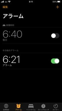 マーク ない 消え 目覚まし iphone