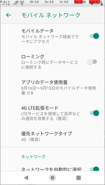 Android_One_S2_4G_LTE拡張モード.png