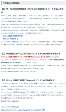 【3月3日スタート】パケット放題のおトクな使い方とご利用時の注意点a.png