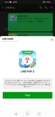 Screenshot_20200916_100615_jp.naver.line.android.jpg