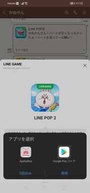 Screenshot_20200916_111548_com.huawei.android.internal.app.jpg