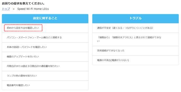 Screenshot_2020-09-21_お客様サポート│超速モバイルネット_WifiサービスはUQ_WiMAX_-_コピー.png