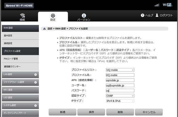 Speed_Wi-Fi_HOME_L01_UQ_mobile.png