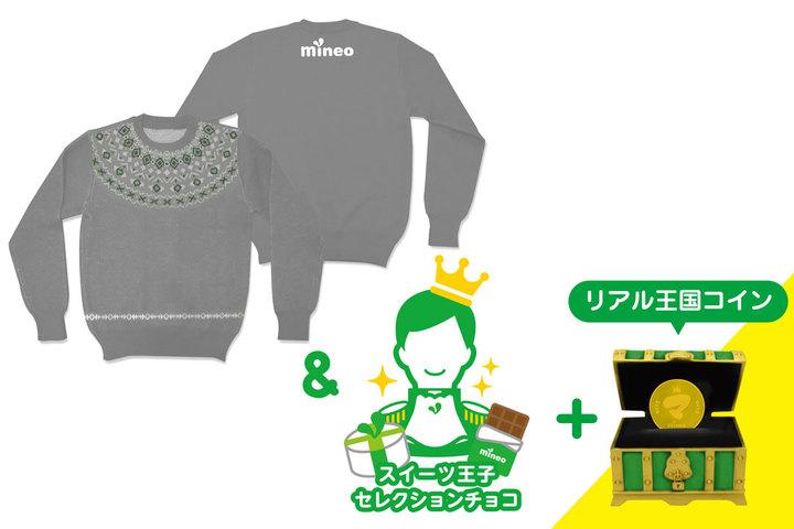 mineoオリジナルセーター&事務局セレクトチョコ