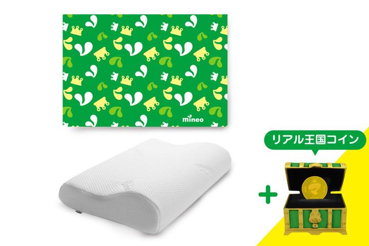 mineoオリジナル 枕&カバー