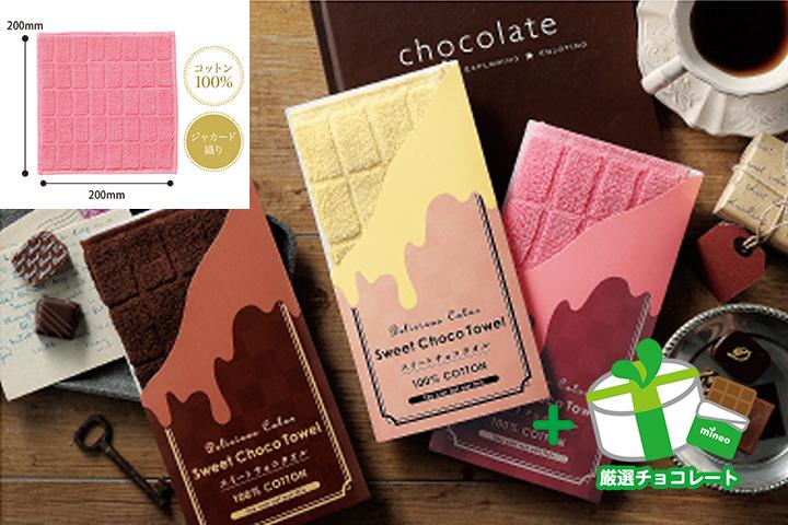 チョコタオル +厳選チョコレート