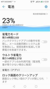 Screenshot_20180110-125141.png