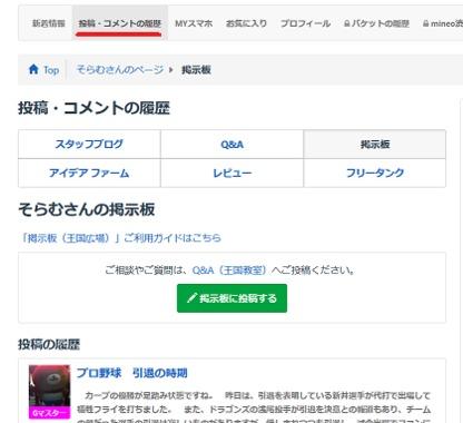 Screenshot-2018-9-27_そらむさんのページ_マイネ王.png
