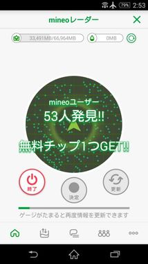 mineo_レーダー53人.jpg