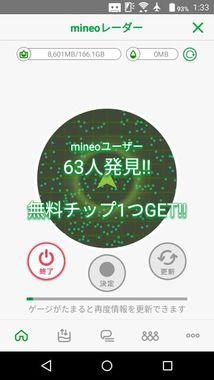 mineo_レーダー63人.jpg