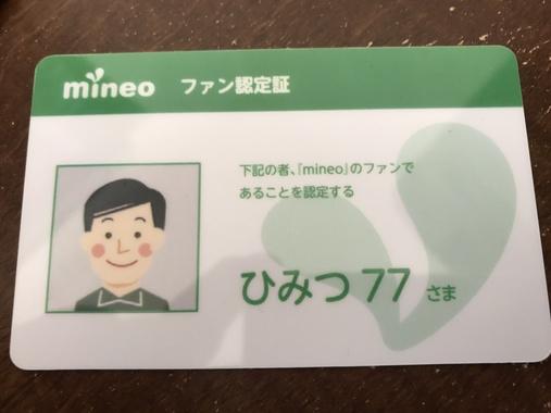 mineo_fan.jpg