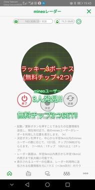 Screenshot_20190210_194346_jp.mineo.app.mineoapp.jpg