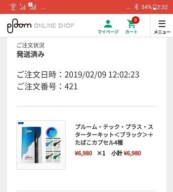 Screenshot_20190212-023302.jpg